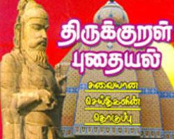 thiruvalluvar-book-3